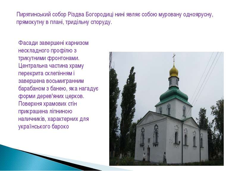 Пирятинський собор Різдва Богородиці нині являє собою муровану одноярусну, пр...