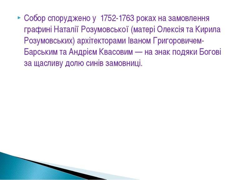 Собор споруджено у 1752-1763 роках на замовлення графині Наталії Розумовської...