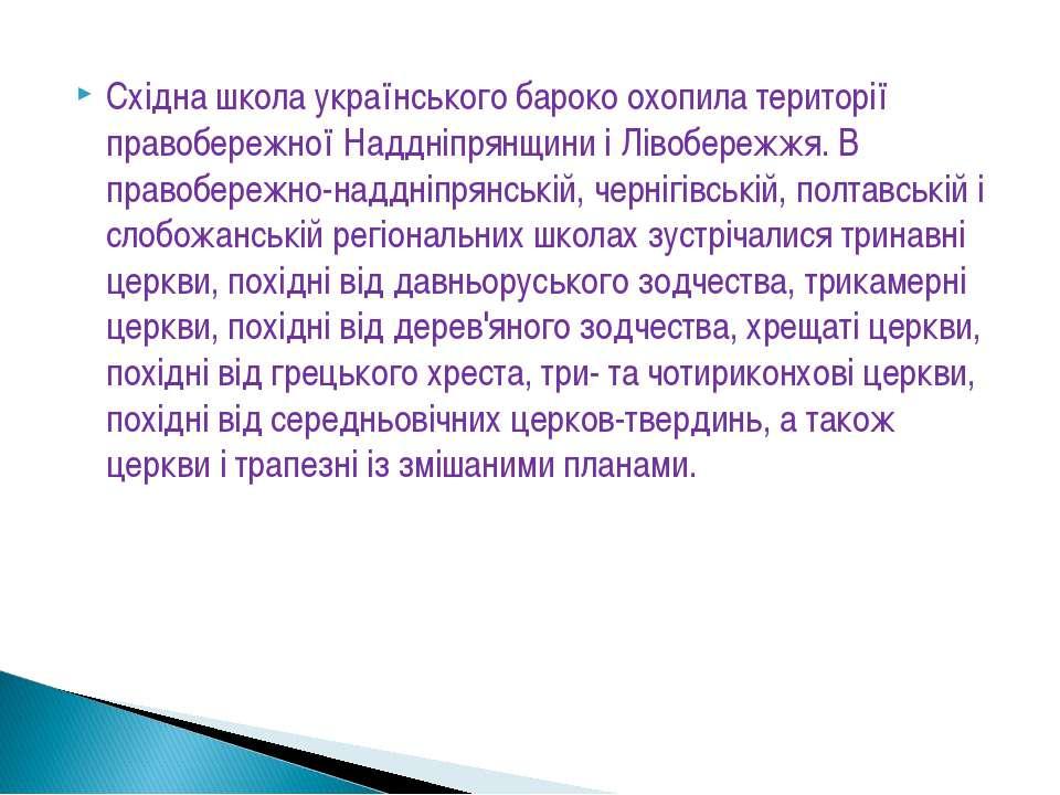 Східна школа українського бароко охопила території правобережної Наддніпрянщи...