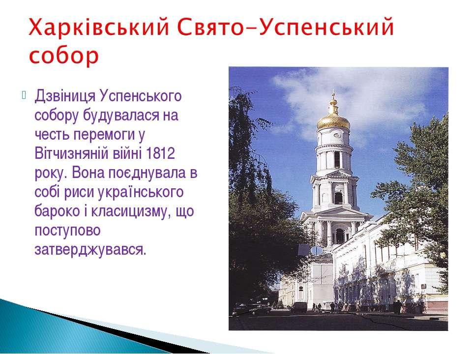 Дзвіниця Успенського собору будувалася на честь перемоги у Вітчизняній війні ...