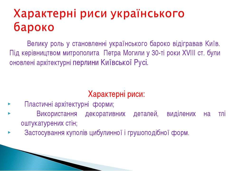 Велику роль у становленні українського бароко відігравав Київ. Під керівництв...