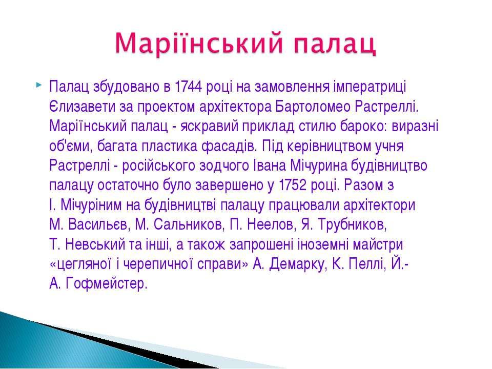 Палац збудовано в 1744 році на замовлення імператриці Єлизавети за проектом а...