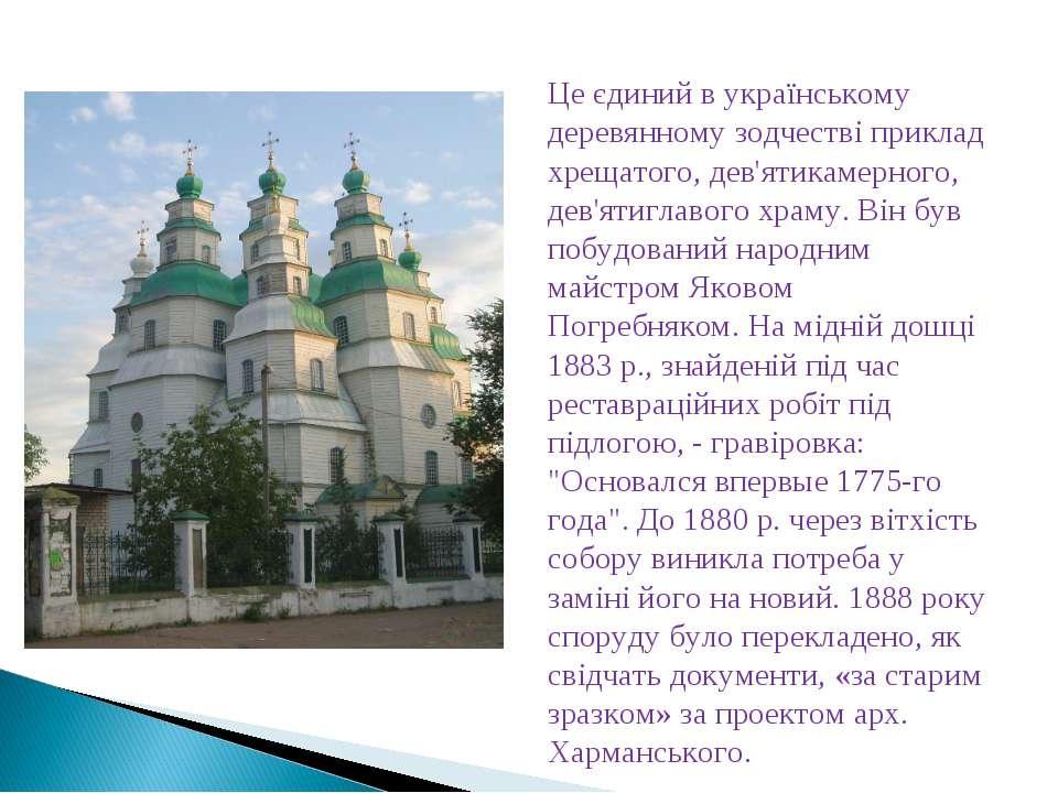 Це єдиний в українському деревянному зодчестві приклад хрещатого, дев'ятикаме...