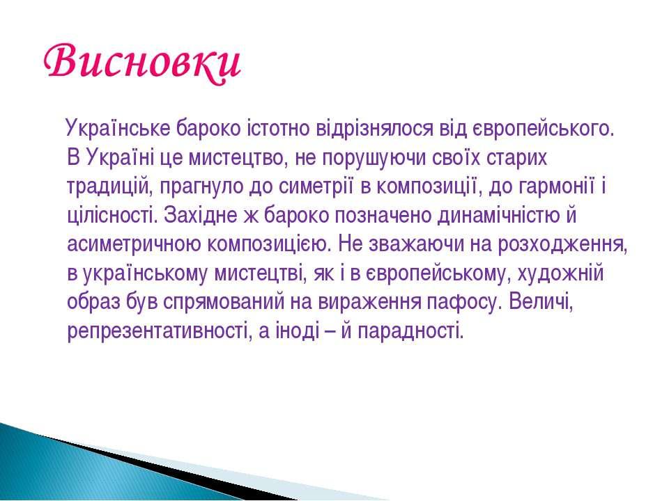 Українське бароко істотно відрізнялося від європейського. В Україні це мистец...