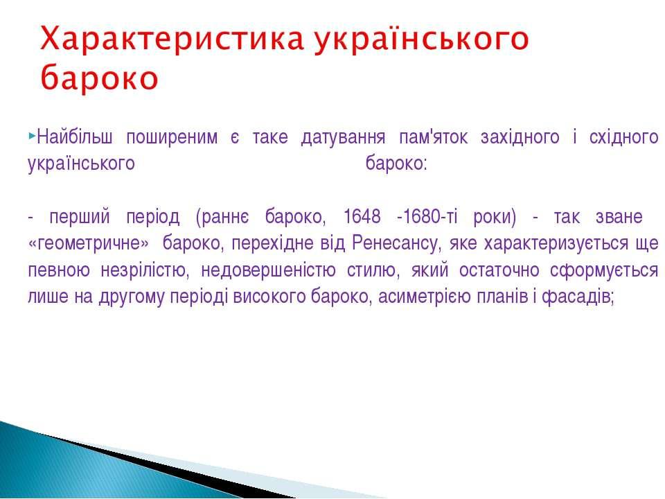 Найбільш поширеним є таке датування пам'яток західного і східного українськог...