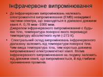 Інфрачервоне випромінювання До інфрачервоних випромінювань належать електрома...