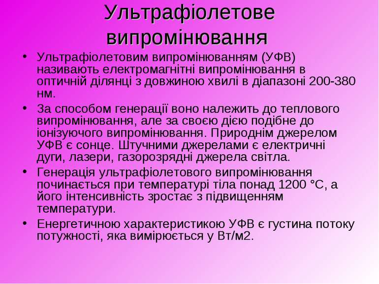 Ультрафіолетове випромінювання Ультрафіолетовим випромінюванням (УФВ) називаю...