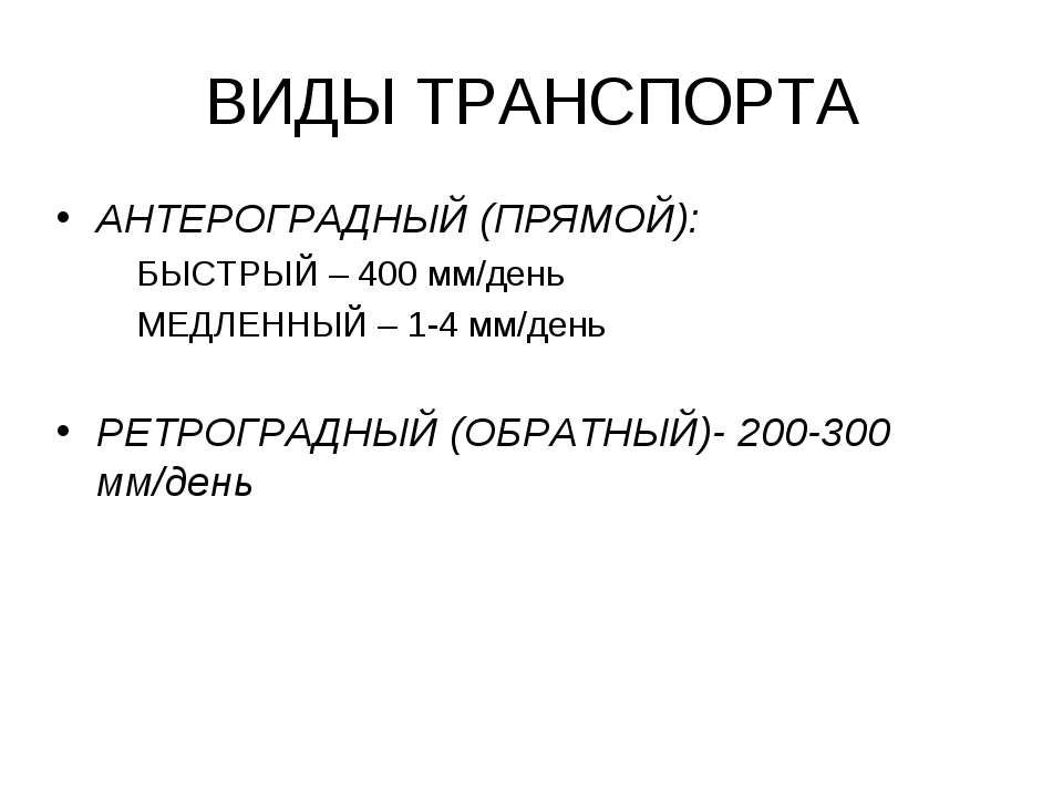 ВИДЫ ТРАНСПОРТА АНТЕРОГРАДНЫЙ (ПРЯМОЙ): БЫСТРЫЙ – 400 мм/день МЕДЛЕННЫЙ – 1-4...