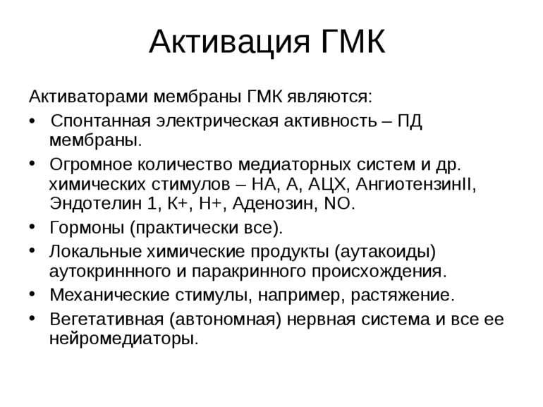 Активация ГМК Активаторами мембраны ГМК являются: • Спонтанная электрическая ...