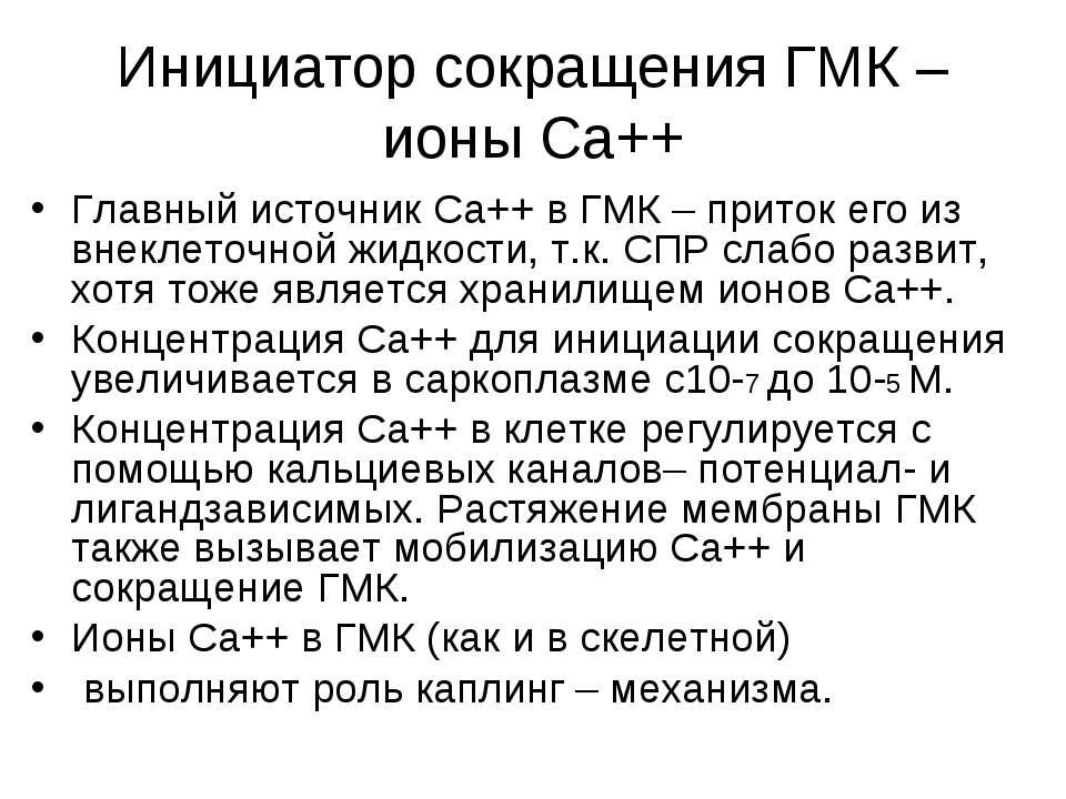 Инициатор сокращения ГМК – ионы Са++ Главный источник Са++ в ГМК – приток его...