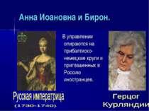 Анна Иоановна и Бирон. В управлении опираются на прибалтиско-немецкие круги и...