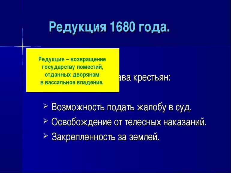 Редукция 1680 года. Права крестьян: Возможность подать жалобу в суд. Освобожд...