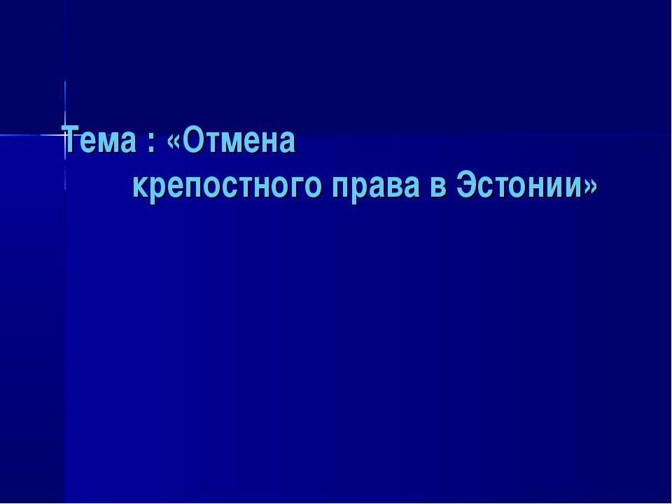 Тема : «Отмена крепостного права в Эстонии»