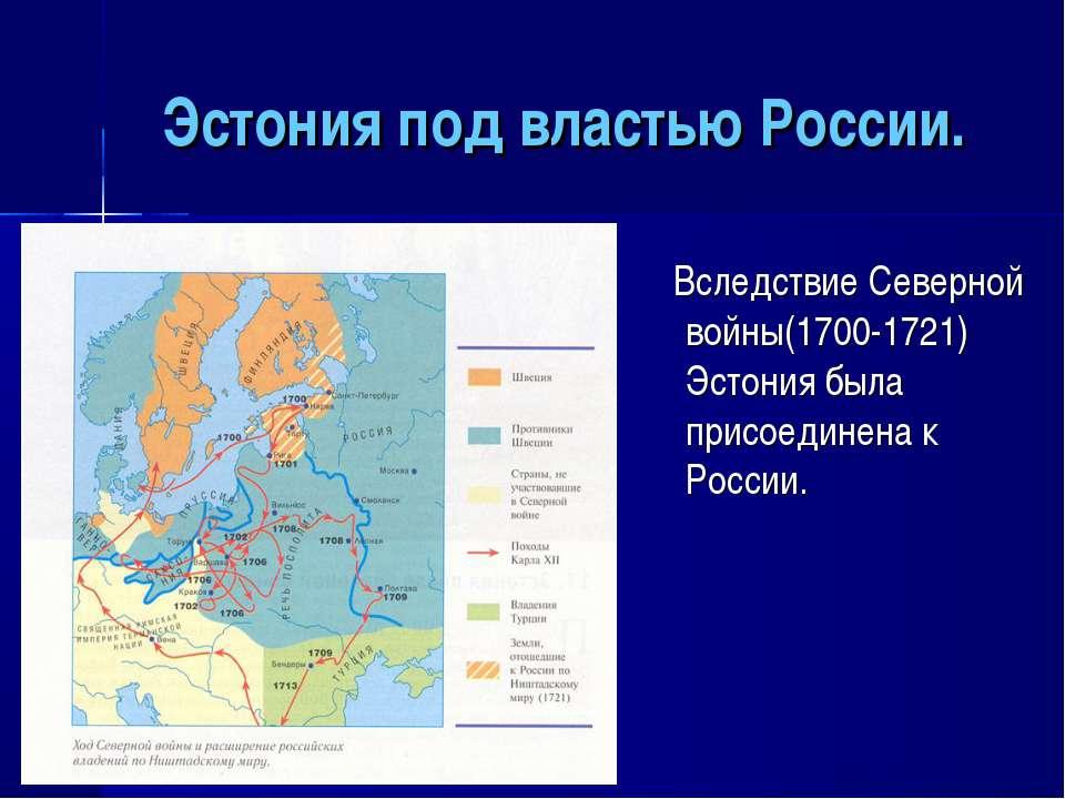 Эстония под властью России. Вследствие Северной войны(1700-1721) Эстония была...
