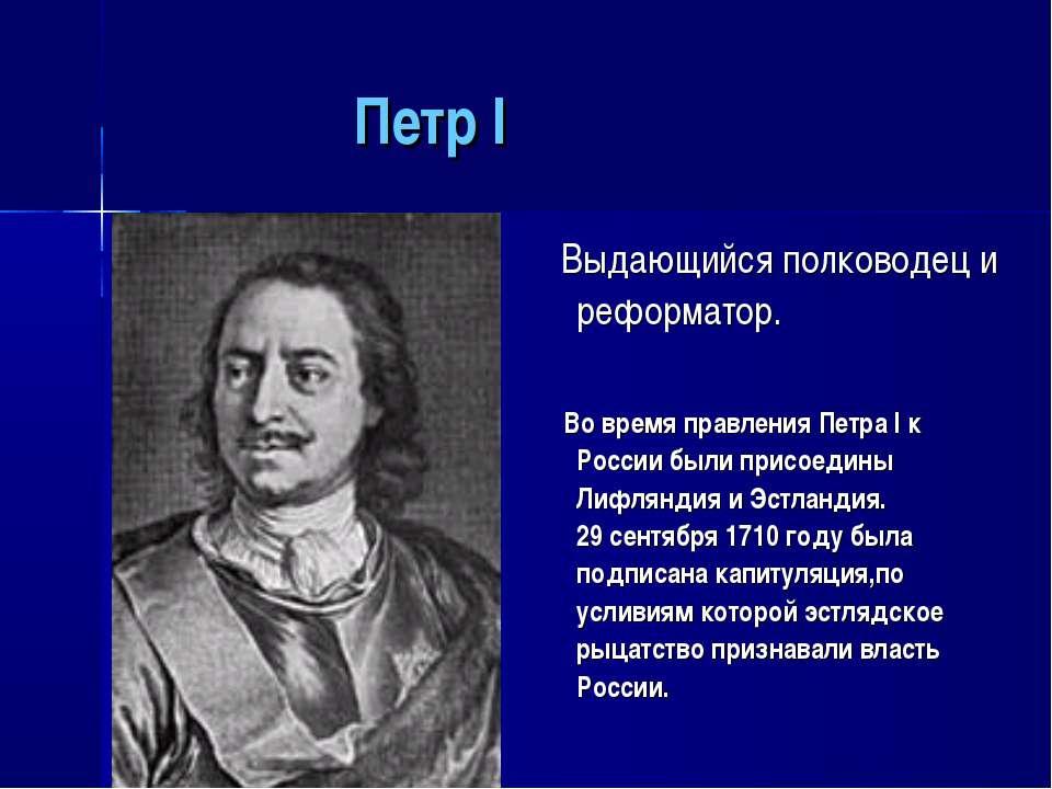 Петр I Выдающийся полководец и реформатор. Во время правления Петра I к Росси...