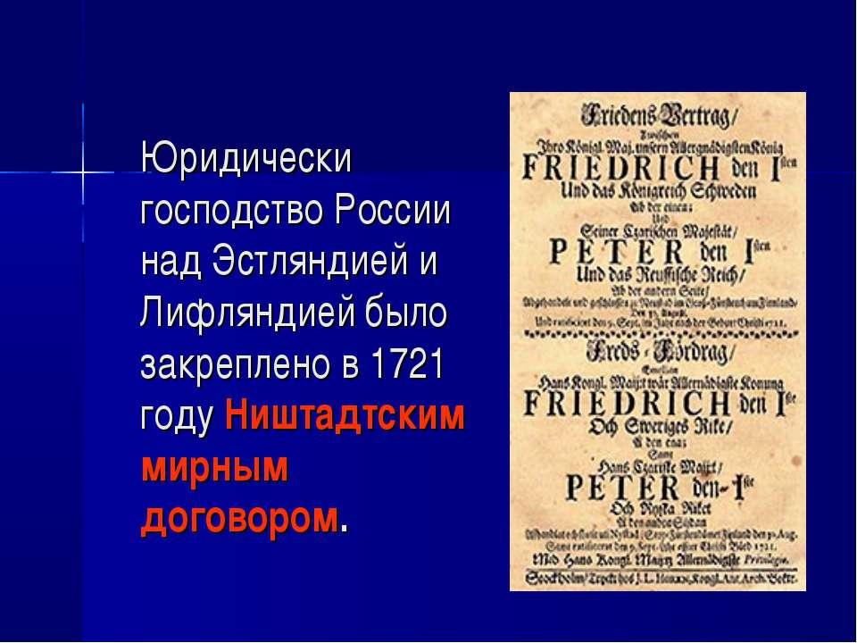Юридически господство России над Эстляндией и Лифляндией было закреплено в 17...