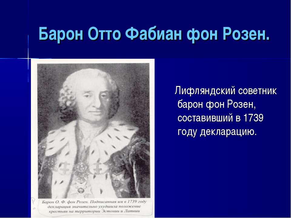 Барон Отто Фабиан фон Розен. Лифляндский советник барон фон Розен, составивши...