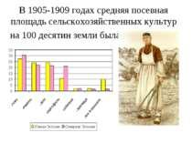 В 1905-1909 годах средняя посевная площадь сельскохозяйственных культур на 10...