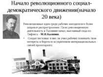 Начало революционного социал-демократического движения(начало 20 века) Револю...