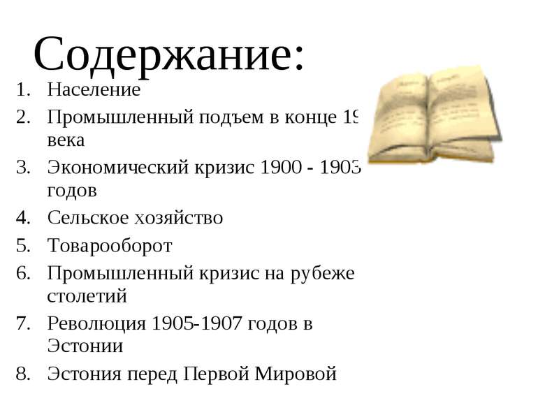Содержание: Население Промышленный подъем в конце 19 века Экономический кризи...