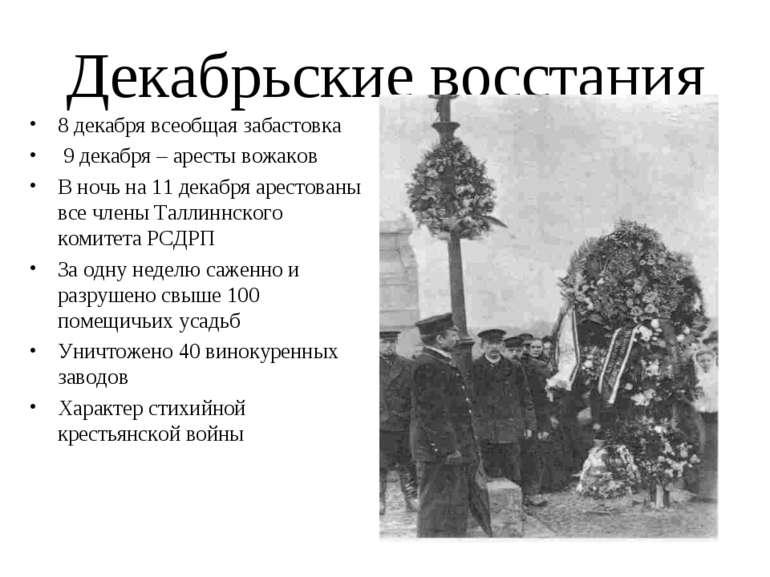 Декабрьские восстания 8 декабря всеобщая забастовка 9 декабря – аресты вожако...