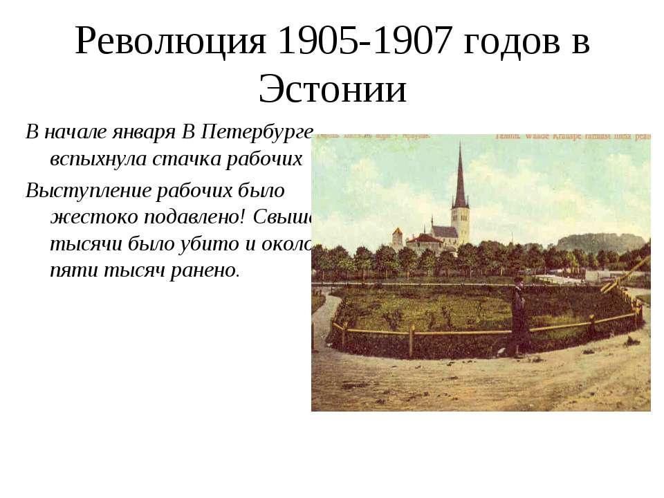 Революция 1905-1907 годов в Эстонии В начале января В Петербурге вспыхнула ст...