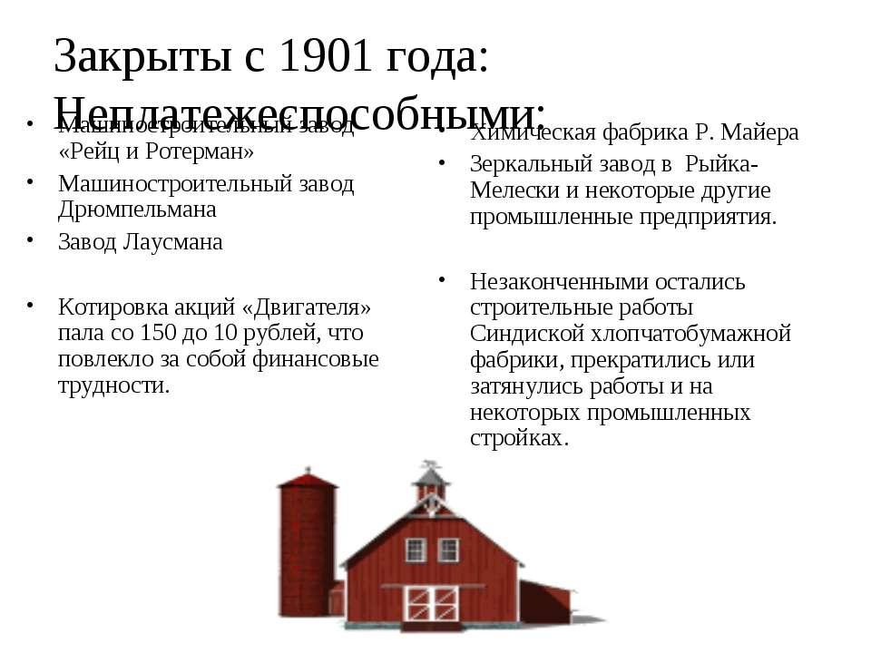 Закрыты с 1901 года: Неплатежеспособными: Машиностроительный завод «Рейц и Ро...