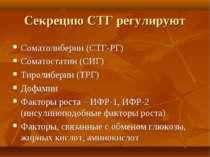 Секрецию СТГ регулируют Соматолиберин (СТГ-РГ) Соматостатин (СИГ) Тиролиберин...