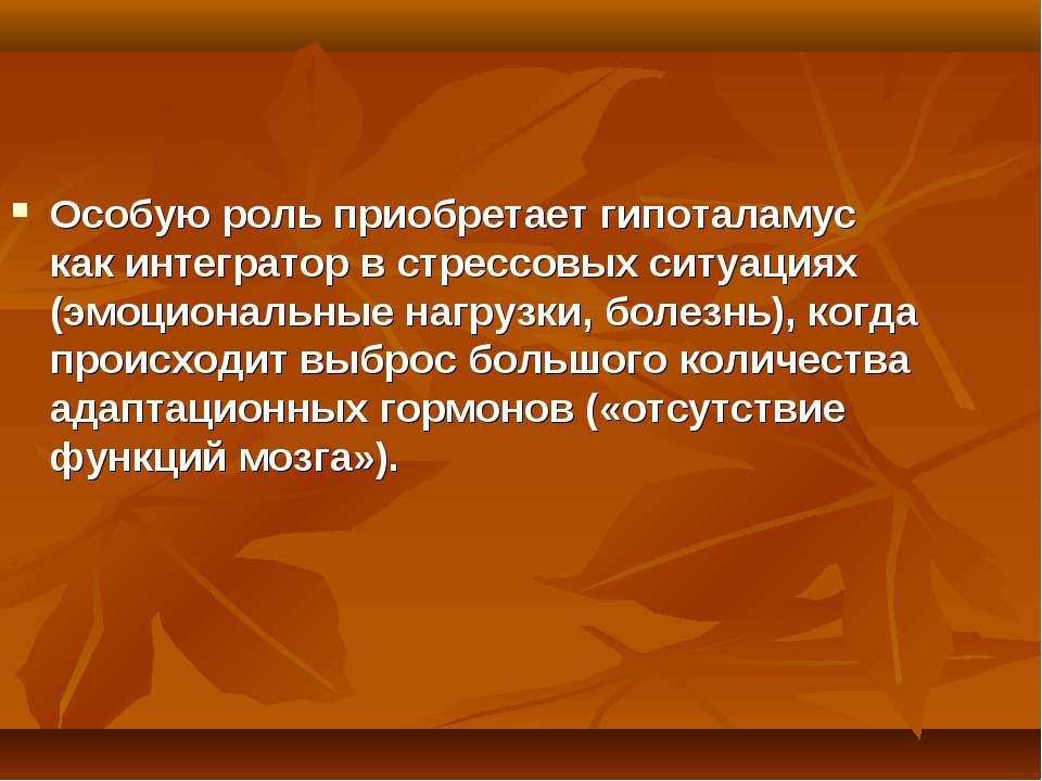 Особую роль приобретает гипоталамус как интегратор в стрессовых ситуациях (эм...