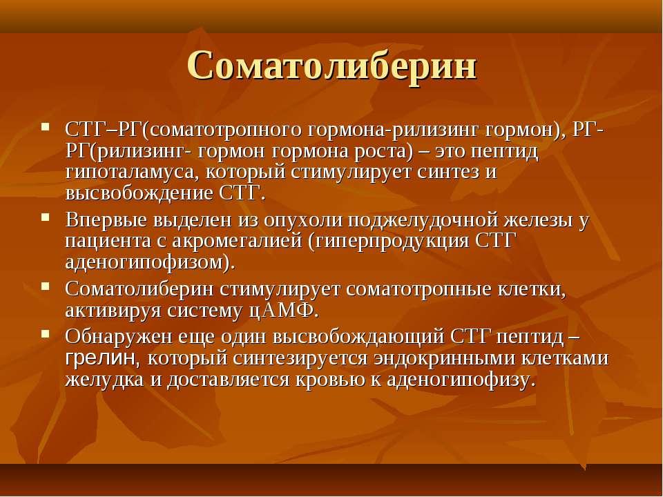 Соматолиберин СТГ–РГ(соматотропного гормона-рилизинг гормон), РГ-РГ(рилизинг-...