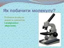 Як побачити молекулу? Побачити молекули можна за допомогою електронного мікро...