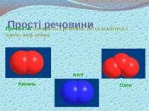 Прості речовини Простими називаються речовини, що складаються з одного виду а...
