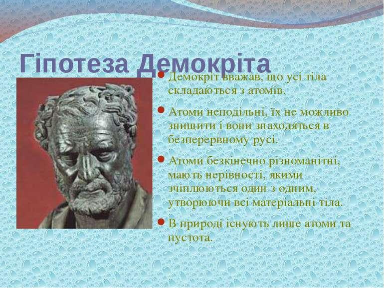 Гіпотеза Демокріта Демокріт вважав, що усі тіла складаються з атомів. Атоми н...