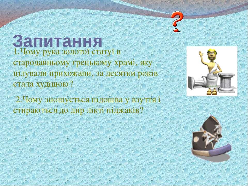 Запитання 1.Чому рука золотої статуї в стародавньому грецькому храмі, яку ціл...