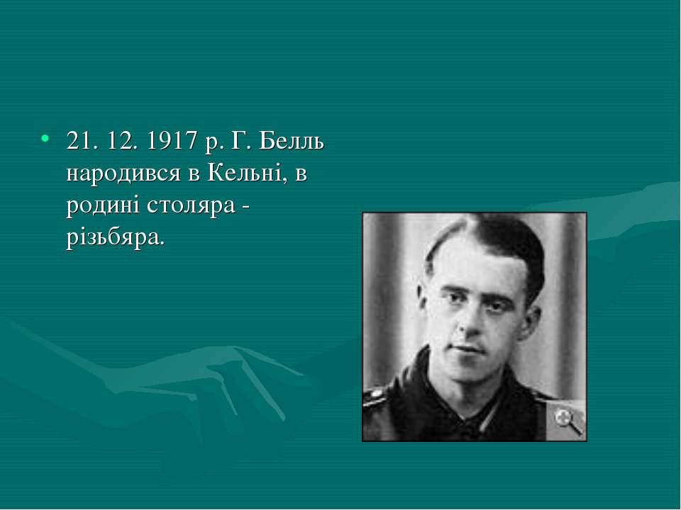 21. 12. 1917 р. Г. Белль народився в Кельні, в родині столяра - різьбяра.