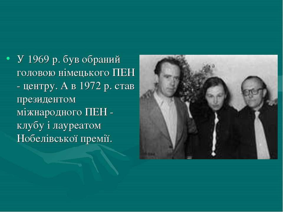 У 1969 р. був обраний головою німецького ПЕН - центру. А в 1972 р. став прези...