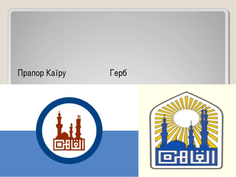 Прапор Каїру Герб