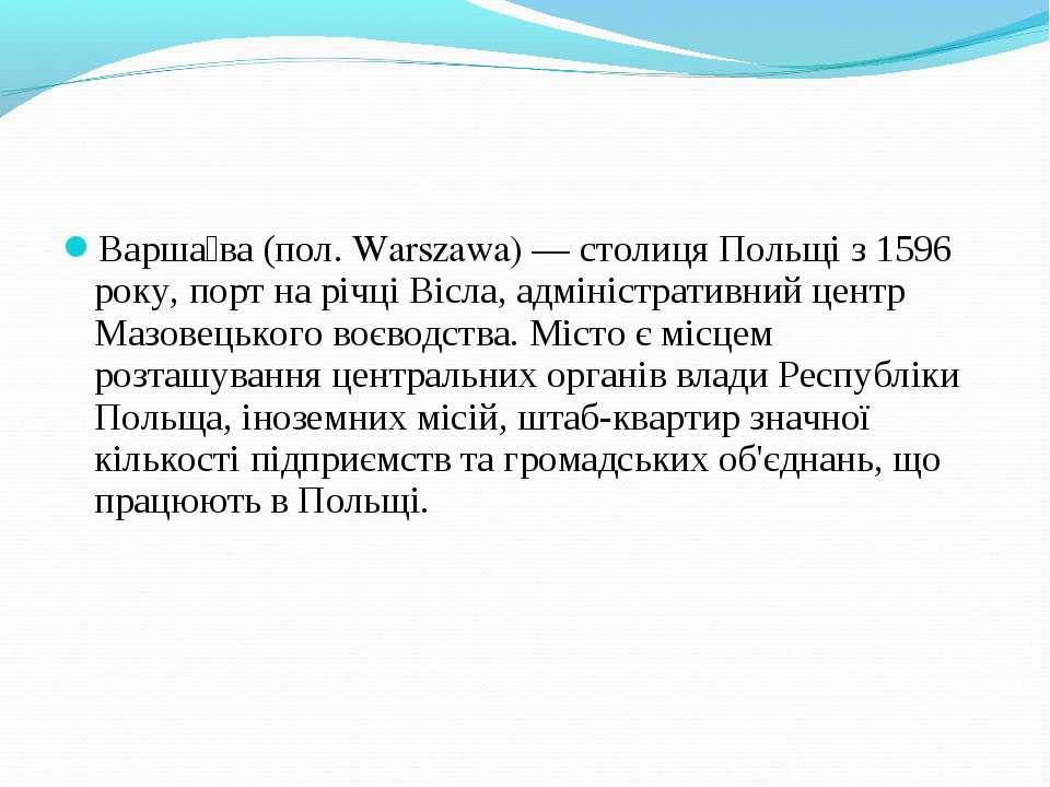 Варша ва (пол. Warszawa) — столиця Польщі з 1596 року, порт на річці Вісла, а...