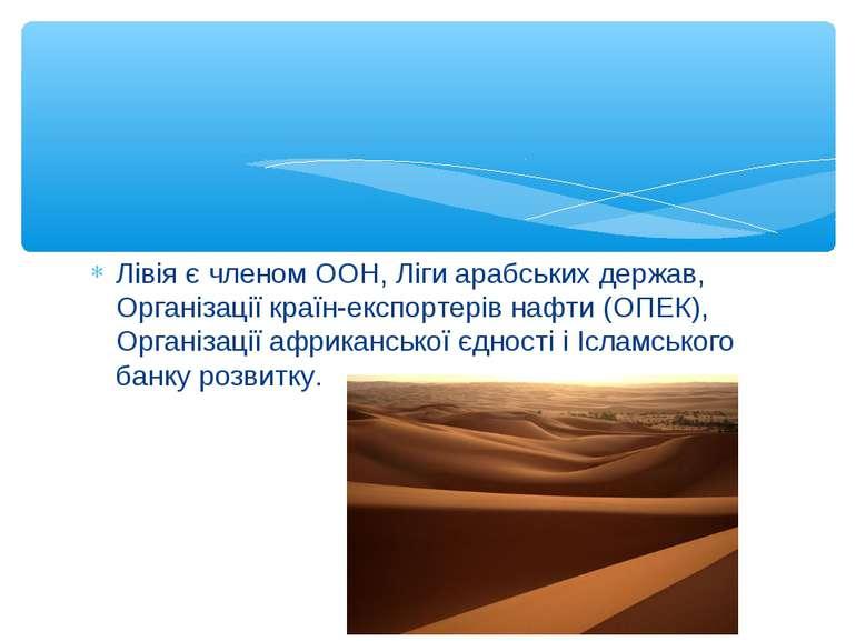 Лівія є членом ООН, Ліги арабських держав, Організації країн-експортерів нафт...