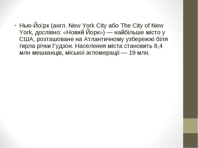 Нью-Йо рк (англ. New York City або The City of New York, дослівно: «Новий Йор...