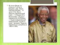Не льсон Манде ла (Нельсон Роліглагла Мандела; афр. Nelson Rolihlahla Mandela...