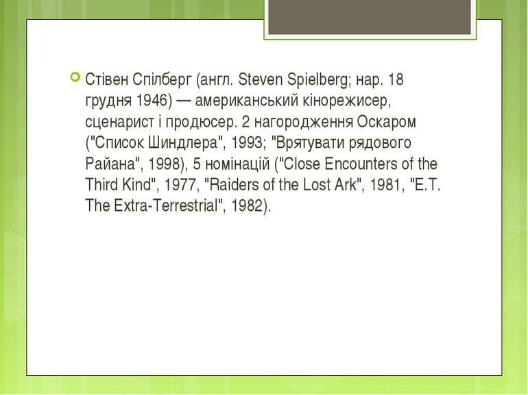 Стівен Спілберг (англ. Steven Spielberg; нар. 18 грудня 1946) — американський...
