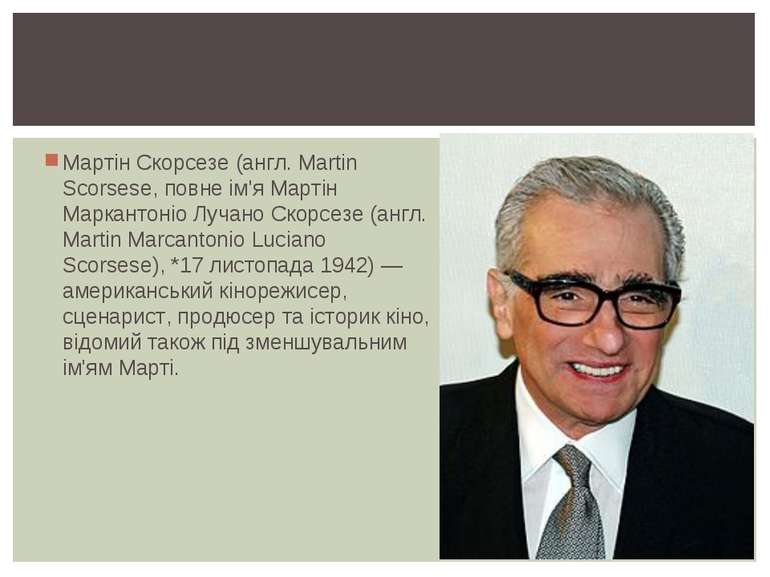 Мартін Скорсезе (англ. Martin Scorsese, повне ім'я Мартін Маркантоніо Лучано ...