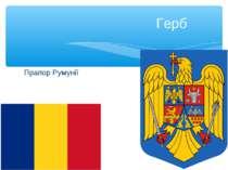 Прапор Румунії Герб