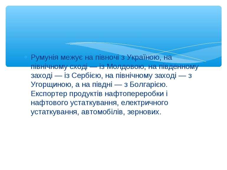 Румунія межує на півночі з Україною, на північному сході — із Молдовою, на пі...