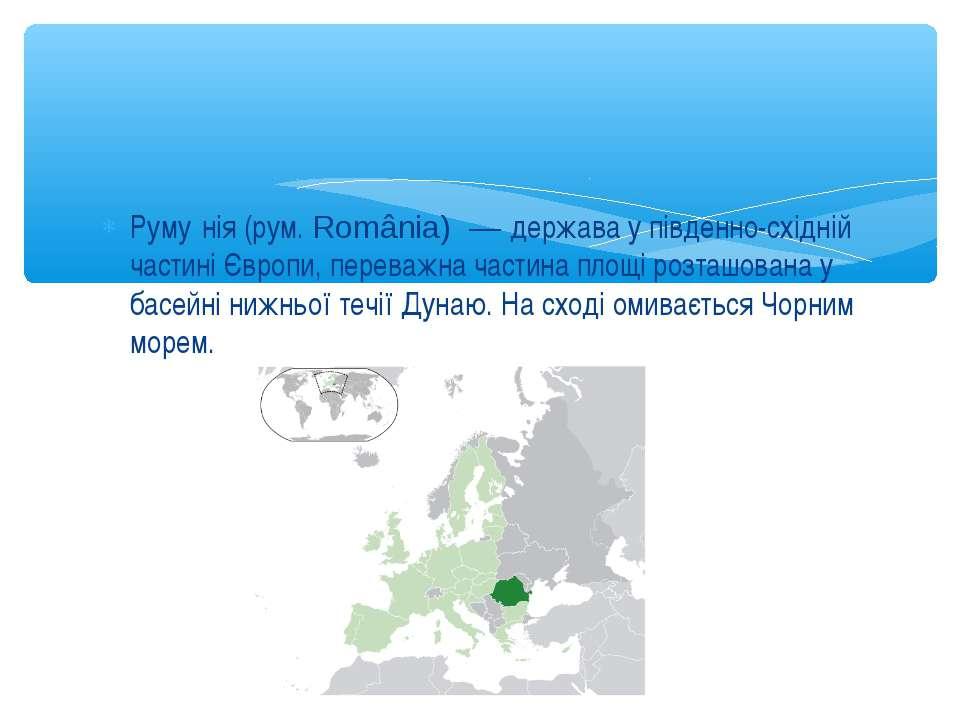 Руму нія (рум. România) — держава у південно-східній частині Європи, переважн...