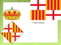 Герб і прапор