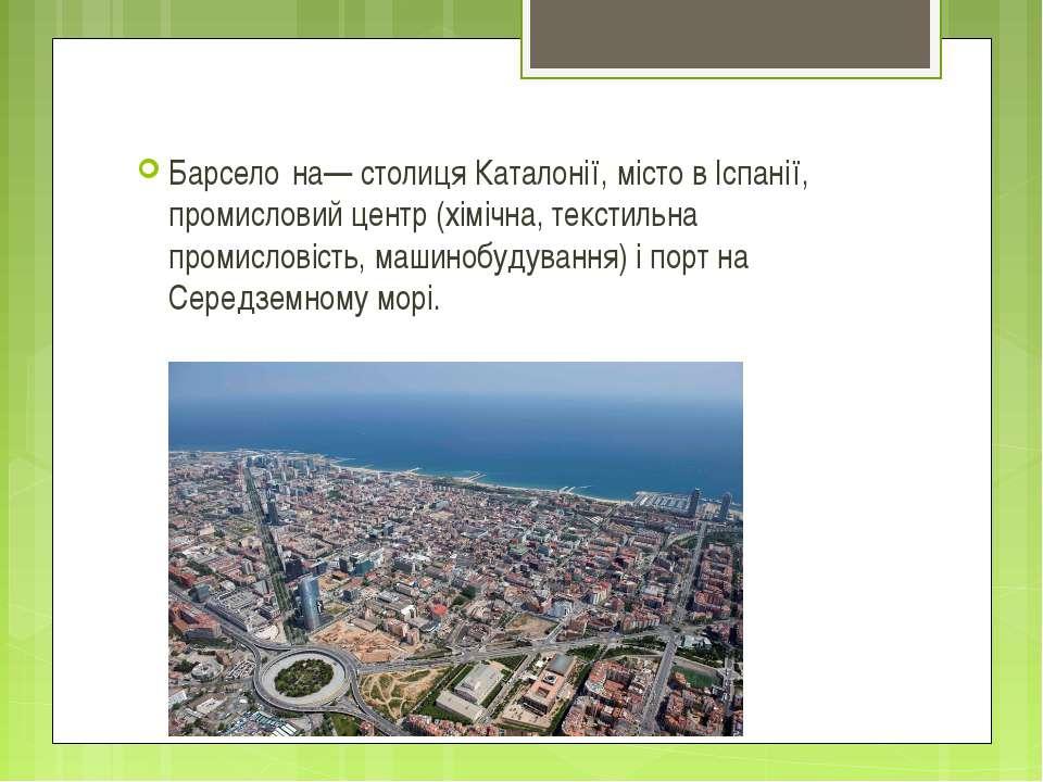 Барсело на— столиця Каталонії, місто в Іспанії, промисловий центр (хімічна, т...