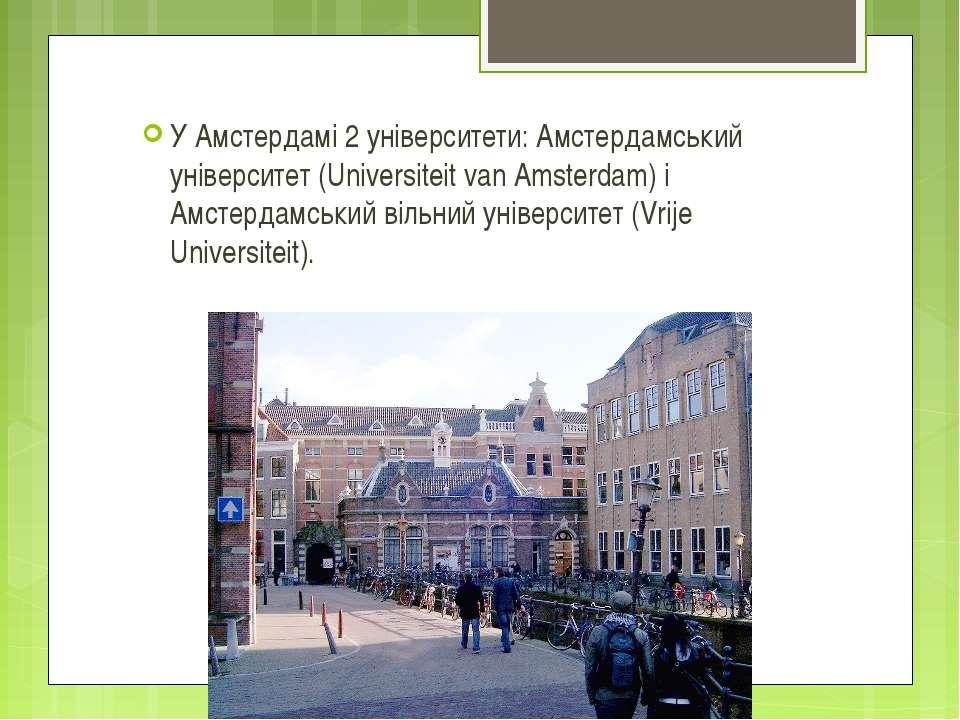 У Амстердамі 2 університети: Амстердамський університет (Universiteit van Ams...
