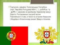 Португалія, офіційно Португальська Республіка (порт. República Portuguesa МФА...